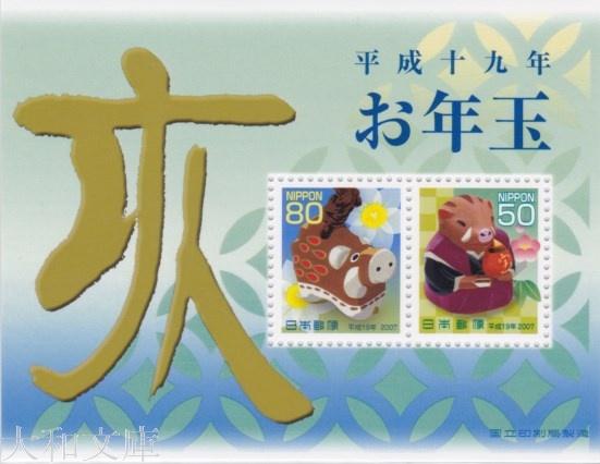 未使用切手 直送商品 年賀切手 平成19年用 小型シート 宝珠の猪 亥 お年玉 店内全品対象 とやま土人形 2007年発行