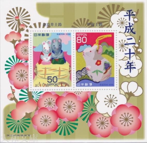 日時指定 未使用切手 年賀切手 平成20年用 小型シート ねずみ 2008年発行 プレゼント お年玉