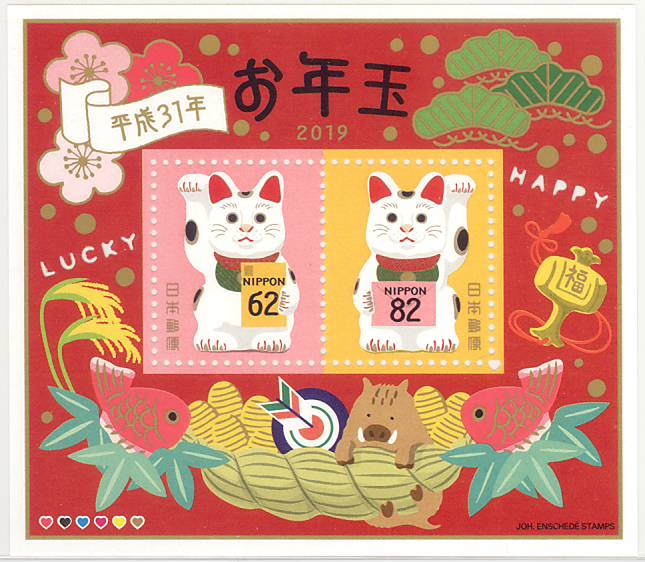 価格 未使用切手 年賀切手 平成31年用 小型シート 戌 十二支 お年玉 大幅にプライスダウン 2019年発行