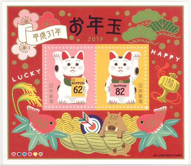 【年賀切手】 平成31年用 年賀切手 小型シート(十二支・戌)2019年発行 【お年玉 小型シート】