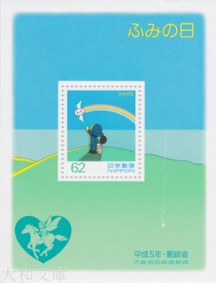 未使用切手シート 小型シート 購買 平成5年 ふみの日 無料サンプルOK 1993年発行 記念切手