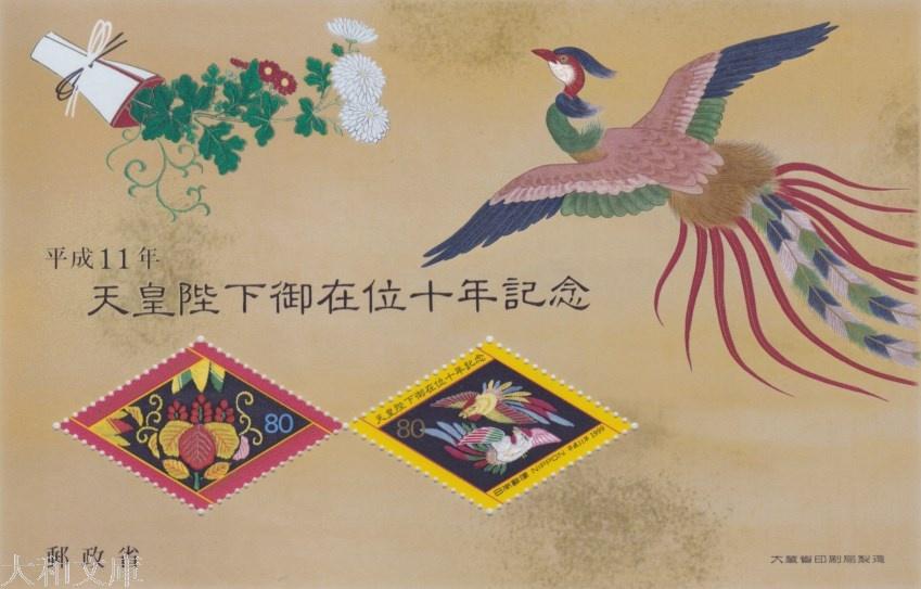 未使用切手シート 小型シート 天皇陛下 御在位十年記念 平成11年 発行 実物 SALE 1999年 記念切手