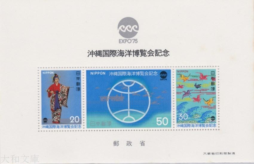 未使用切手シート 感謝価格 小型シート 沖縄海洋博覧会 送料0円 記念切手小型シート 発行 昭和50年 1975年 記念切手