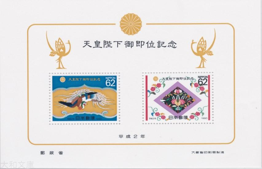 未使用切手シート 安全 小型シート 天皇陛下 御即位記念 記念切手小型シート 発行 『4年保証』 記念切手 1990年 平成2年