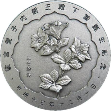 【純銀】 敬宮愛子内親王殿下御誕生記念 純銀メダル 2002年 【造幣局製】