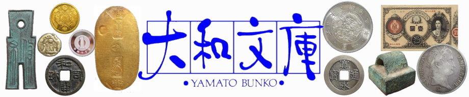 大和文庫・楽天市場支店:1000年以上前のコインが1000円以下で買えるお店