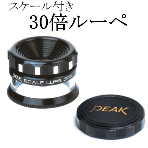 【ルーペ】 スケールルーペ 30倍 【PEAK】