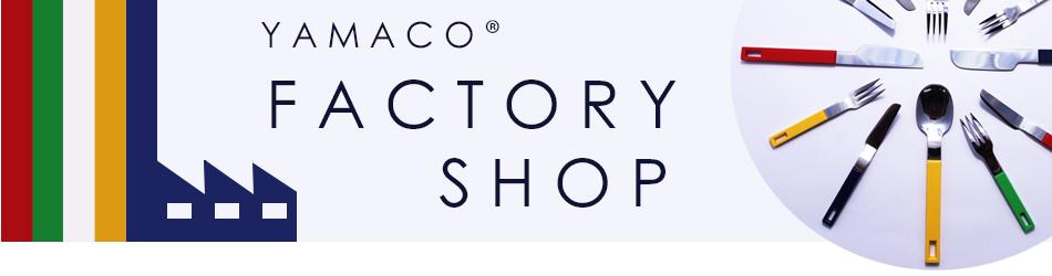 YAMACO FACTORY SHOP:カトラリーの老舗 「 YAMACO(ヤマコ)」 公式ファクトリーショップ