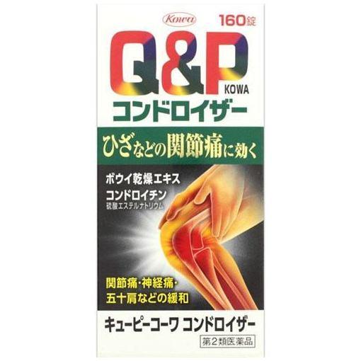 興和新薬 キューピーコーワコンドロイザー 160錠 【第2類医薬品】