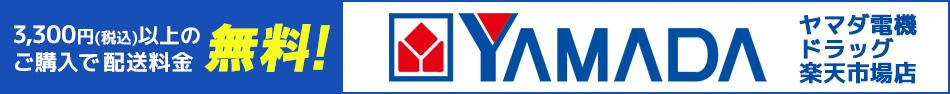 ヤマダ電機ドラッグ 楽天市場店:家電量販店 ヤマダ電機 が運営する公式ショッピングサイトです。