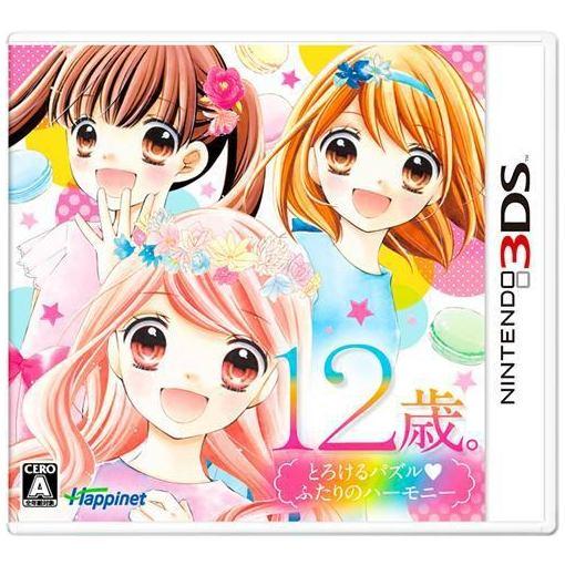 【ポイント10倍!8月4日(日)20:00〜】12歳。とろけるパズルふたりのハーモニー 3DS (3DSソフト)CTR-P-A2PJ