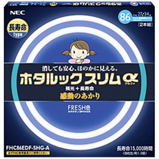 【ポイント10倍!3月1日(日)00:00~23:59まで】NECライティング FHC86EDF-SHG-A 高周波専用蛍光ランプ