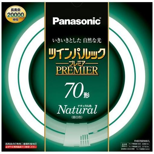 パナソニック FHD70ENWL 爆買い送料無料 丸型蛍光灯 70形 ナチュラル色 引出物 ツインパルックプレミア