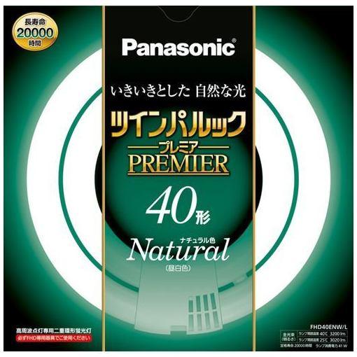 パナソニック FHD40ENWL 丸型蛍光灯 安売り ナチュラル色 ツインパルックプレミア お洒落 40形