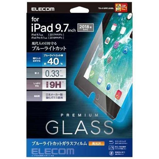 エレコム TB-A18RFLGGBL 9.7インチ iPad 期間限定送料無料 2018年モデル用 BLカット 保護ガラスフィルム 格安激安 0.33mm