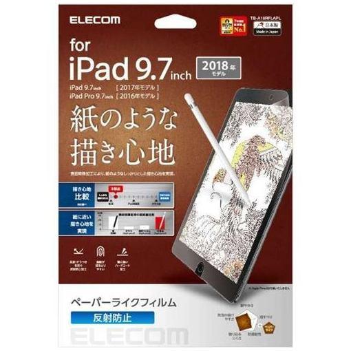 エレコム TB-A18RFLAPL 9.7インチ iPad ペーパーライク 反射防止保護フィルム 上等 ギフ_包装 2018年モデル用