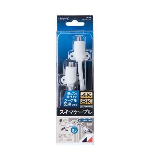 信用 日本アンテナ CF75E 超激安特価 4K8K放送対応スキマケーブル
