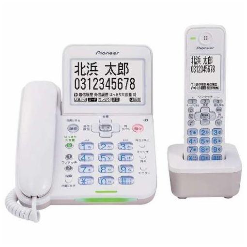 【ポイント10倍!5月11日(土)00:00~5月21日(火)1:59まで】パイオニア TF-SA75S-W デジタルコードレス留守番電話機 子機1台 ホワイト