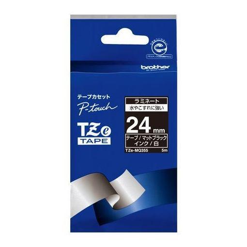 希望者のみラッピング無料 ブラザー 人気の定番 TZE-MQ355 ラベルライター ピータッチ P-Touch ラミネートテープ 白文字 マットブラック 24mm 用