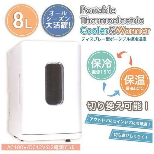 【ポイント10倍!】SIS BL108A-WH ポータブル保冷温庫 白