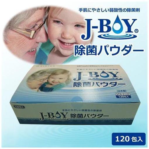 【ポイント10倍!】シリウス SPW-D120 弱酸性除菌水生成剤J-BOYパウダー 1箱(120包入)