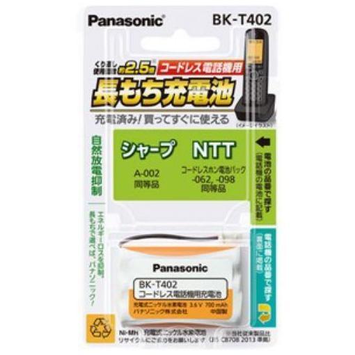 パナソニック 売れ筋 スーパーセール コードレスホン充電池 BK-T402