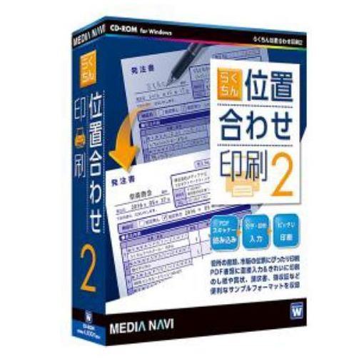 メディアナビ らくちん位置合わせ印刷2 5ライセンスパック MV16004-5