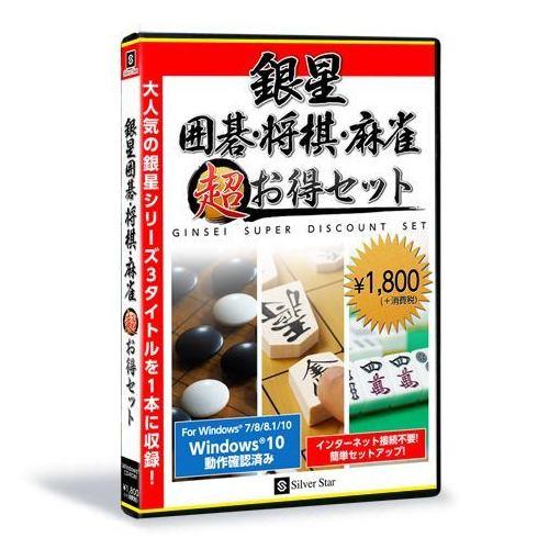 超特価 シルバースタージャパン 銀星囲碁 格安SALEスタート 将棋 超お得セット 麻雀 SSGS-W01