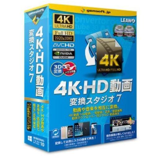 gemsoft 4K HD動画変換スタジオ7 贈答 驚きの値段 簡単高品質 動画変換ソフト GS-0001