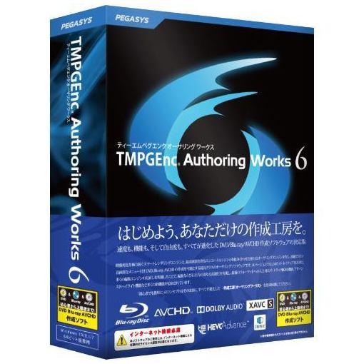 ペガシス TMPGEnc Authoring TAW6 販売 6 Works SALE開催中