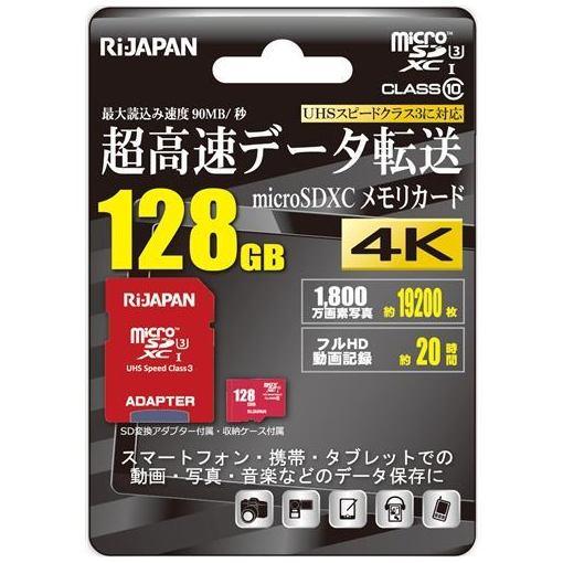 【ポイント10倍!10/5(金)20時~10/11(木)1:59まで】RIJAPAN RIJ-MSX128G10U3 microSDカード 128GB レッド