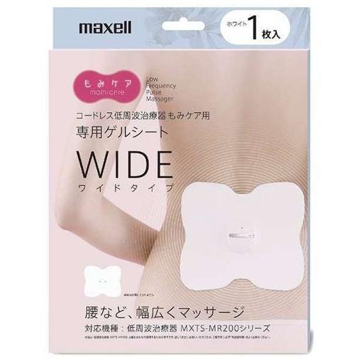 マクセル MXTS-200GELWW1P 低周波治療器 もみケア ワイドタイプ 開催中 交換用ゲルシート 日本限定 ホワイト
