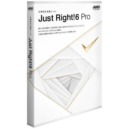 【ポイント10倍!】ジャストシステム Just Right!6 Pro 通常版 1429579