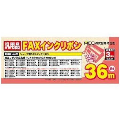 インクリボン ミヨシ インクフィルム FXS36SH-3 シャープ汎用 FAX用インクリボン 36m 3本入り