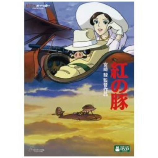 【DVD】紅の豚