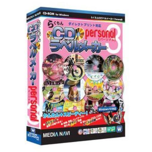 メディアナビ 日本産 らくちんCDラベルメーカーPersonal3 MV15005 オリジナルラベルをデザイン 印刷 メーカー公式ショップ