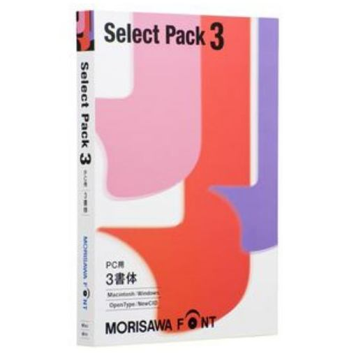 モリサワ MORISAWA Font Select Pack 3 M019445