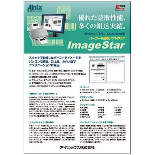 アイニックス ImageStar V1.1