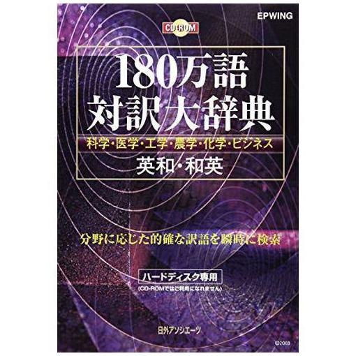 【ポイント3倍!】日外アソシエーツ 180万語対訳大辞典 英和・和英 CD-ROM