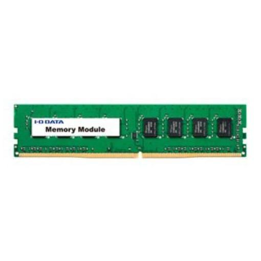 【ポイント10倍!】IOデータ DZ2400-H8G PC4-2400(DDR4-2400)288pin DIMM 8GB DZ2400シリーズ
