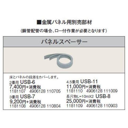 【ポイント10倍!4月9日(火)20:00~4月16日(火)1:59まで】コロナ USB-8 暖房器具用部材 金属パネル用部材 パネルスペーサ