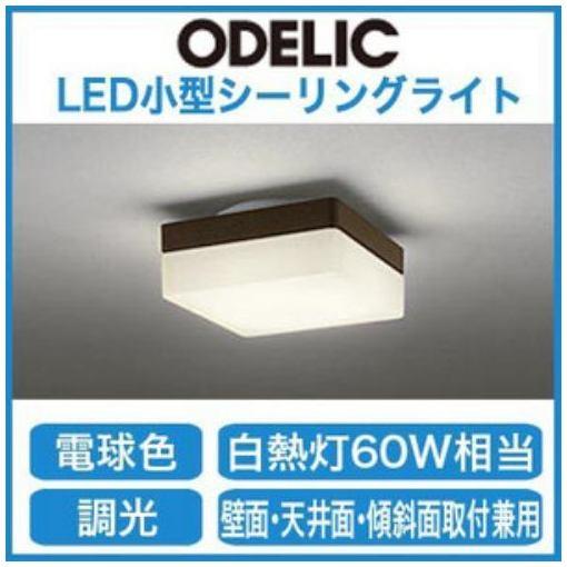 【ポイント10倍!5月10日(金)0:00~23:59まで】オーデリック OL251231 LED小型シーリングライト 電球色 連続調光 白熱灯60W相当