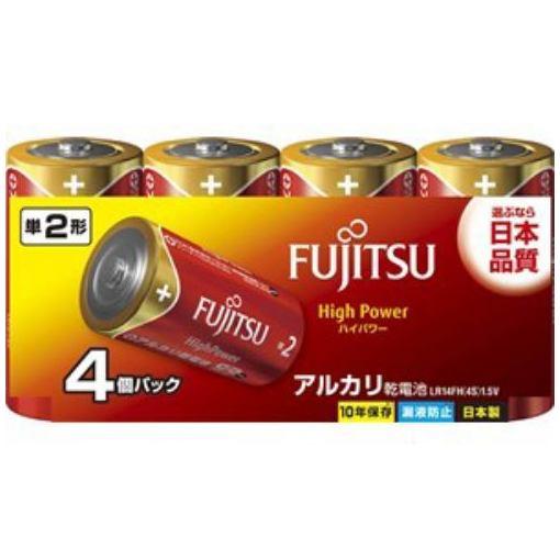 富士通 LR14FH 4S デポー アルカリ乾電池 1.5V 単2形 ハイパワータイプ 4個パック 直営ストア