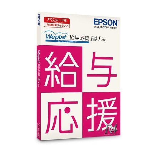 エプソン販売 Weplat給与応援R4 品質保証 ついに再販開始 Lite ダウンロード版 WEOKLA 企業向け