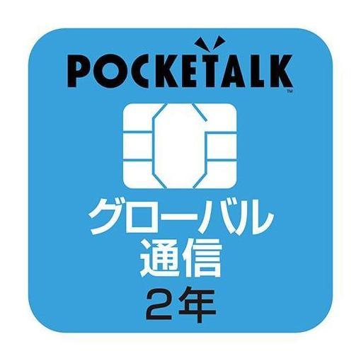 ソースネクスト POCKETALK ポケトーク シリーズ共通 永遠の定番モデル 高品質 2年 専用SIMカード 専用グローバルSIM