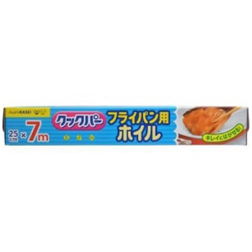 旭化成 クックパー フライパン用ホイル 送料無料 激安 お買い得 高級な キ゛フト 日用消耗品 25cm×7m