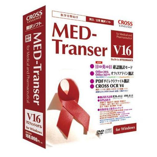 クロスランゲージ MED-Transer V16 プロフェッショナル for Windows 11632-01