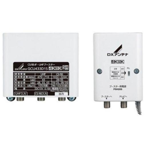 DXアンテナ GCU433DIS CS/BS-IF・UHFブースター(4K・8K対応)