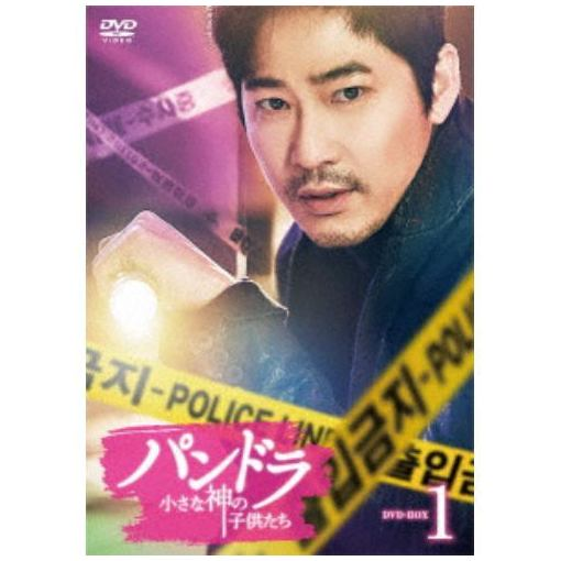 【DVD】 パンドラ 小さな神の子供たち DVD-BOX1