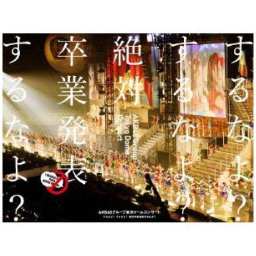 <DVD> AKB48 / AKB48グループ東京ドームコンサート~するなよ?するなよ?絶対卒業発表するなよ?~